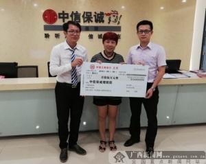 中信保诚47岁客户患尿毒症获赔16万保险金