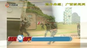 燃爆!直击武警防暴装甲车中队射击训练现场