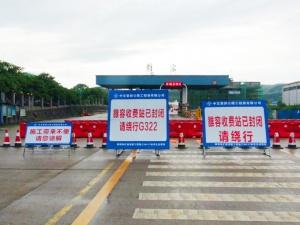 桂柳高速雒容收费站封闭施工 过往车辆请绕行(图)