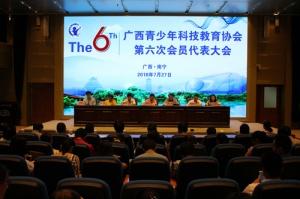 广西青少年科技教育协会第六次会员代大会在南宁召开