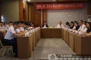 农银人寿广西分公司召开年中党建和经营工作会
