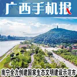 广西手机报8月6日下午版