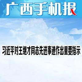 广西手机报8月7日上午版