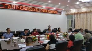 广西科协召开系统深化改革工作通报交流座谈会
