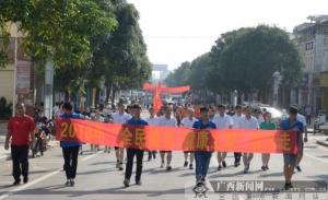 全民健身动起来 上思举办千人健步走活动