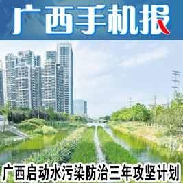 广西手机报8月8日下午版
