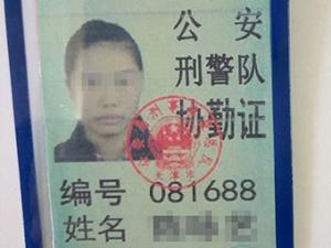 """8月9日焦点图:假警察上门查""""洗钱"""" 女子?#40644;?8万"""