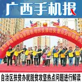 广西手机报8月9日下午版