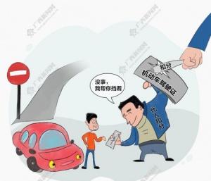 【新桂漫画】代人扣分