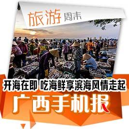 广西手机报8月12日下午版