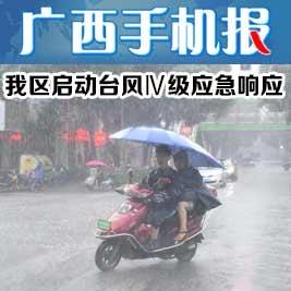 广西手机报8月12日上午版
