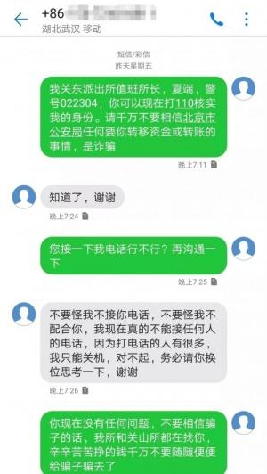 28次挂断警察电话!武汉女子坚持给骗子转钱