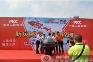 梧州人保财险启动直升机救援服务