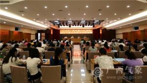 2018年广西气象行业县级综合气象业务职业技能竞赛开赛