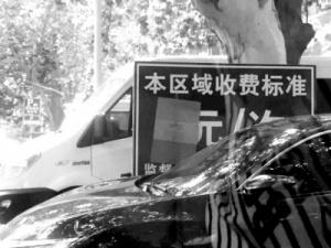 """河南省人民医院周边停车收费乱象""""复发"""""""