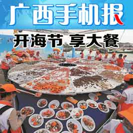 广西手机报8月19日上午版