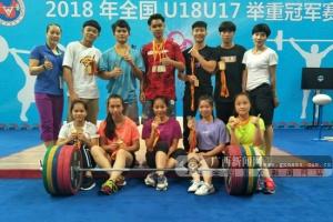 2018全国U18-U17举重冠军赛:南宁市选手收获12金