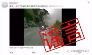 大理漾濞山体滑坡视频热传 云南网警辟谣