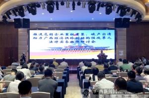 提高破产执业规范 广西律协举行法律实务操作研讨会