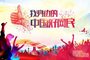 """2018年""""中国好网民之广西十大好网民""""评选启动"""