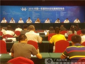 中国—东盟市长论坛将于9月7日-10日在南宁举行