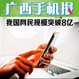 广西手机报8月21日下午版