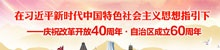在习近平新时代中国特色社会主义思想指引下——庆祝改革开放40周年·自治区成立60周年
