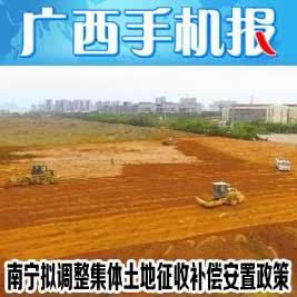 广西手机报8月22日上午版
