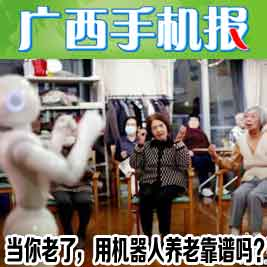 广西手机报8月22日下午版