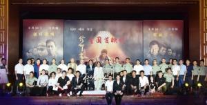 电影《信仰者》在京首映
