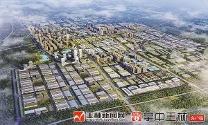 一座充满活力的工业新城将在玉林的土地呈现