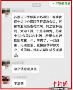 """男子造谣称沈阳出现""""炭疽杆菌病""""被刑拘"""
