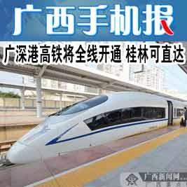 广西手机报8月25日上午版