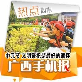 广西手机报8月25日下午版