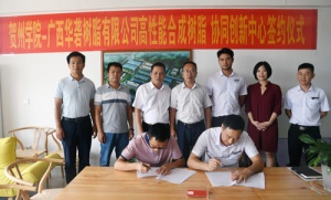 贺州学院-广西华砻树脂有限公司高性能合成树脂协同创新中心签约仪式成功举行