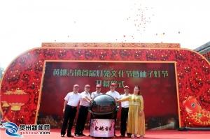 黄姚古镇首届灯笼文化节暨柚子灯节开幕