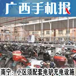 广西手机报8月26日上午版