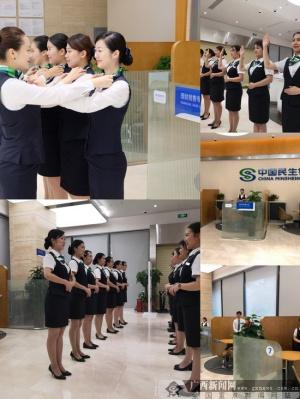 """民生银行南宁分行营业部打造""""精心""""服务"""