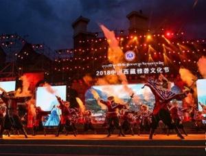 2018中国西藏雅砻文化节开幕