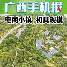 广西手机报8月27日