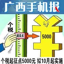 广西手机报8月28日