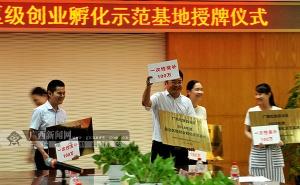 """第一批""""广西壮族自治区级创业孵化示范基地""""授牌"""