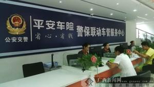 广西首家警保联动车管服务中心落地桂林