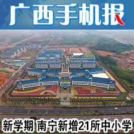 广西手机报8月29日