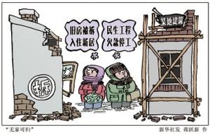 """民生工程不容""""烂尾"""""""