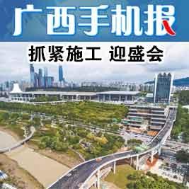 广西手机报8月30日