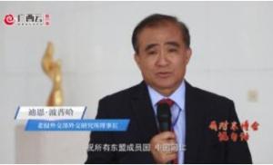 我对东博会说句话丨老挝外交部外交研究所理事长迪恩•波普哈
