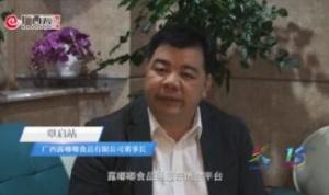 我对东博会说句话丨广西露嘟嘟食品有限公司董事长覃启站