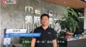 我对东博会说句话丨广西美斯达工程机械设备有限公司董事长黄康华