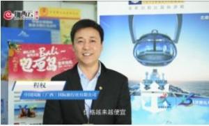 我对东博会说句话丨中国国旅(广西)国际旅行社有限公司程权
